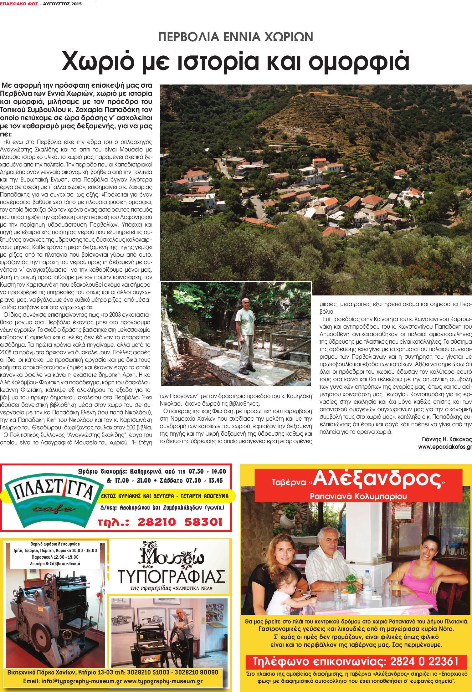 kakanos11 (Page 04)