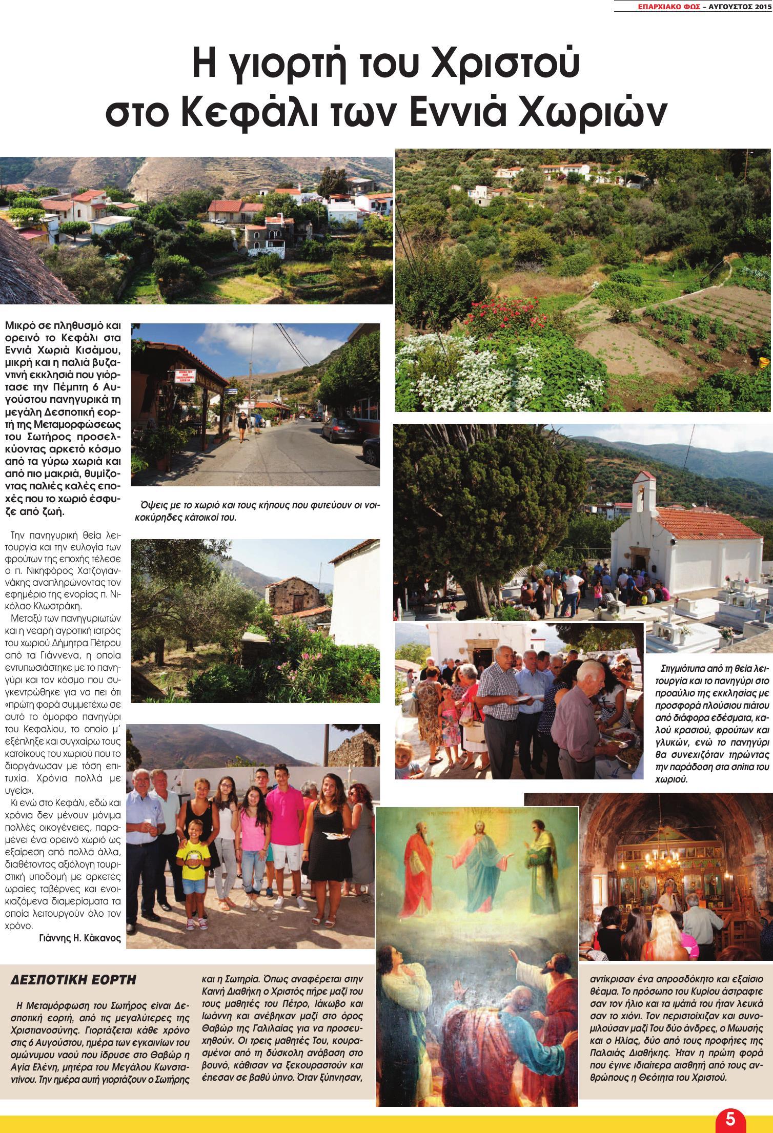 kakanos11 (Page 05)