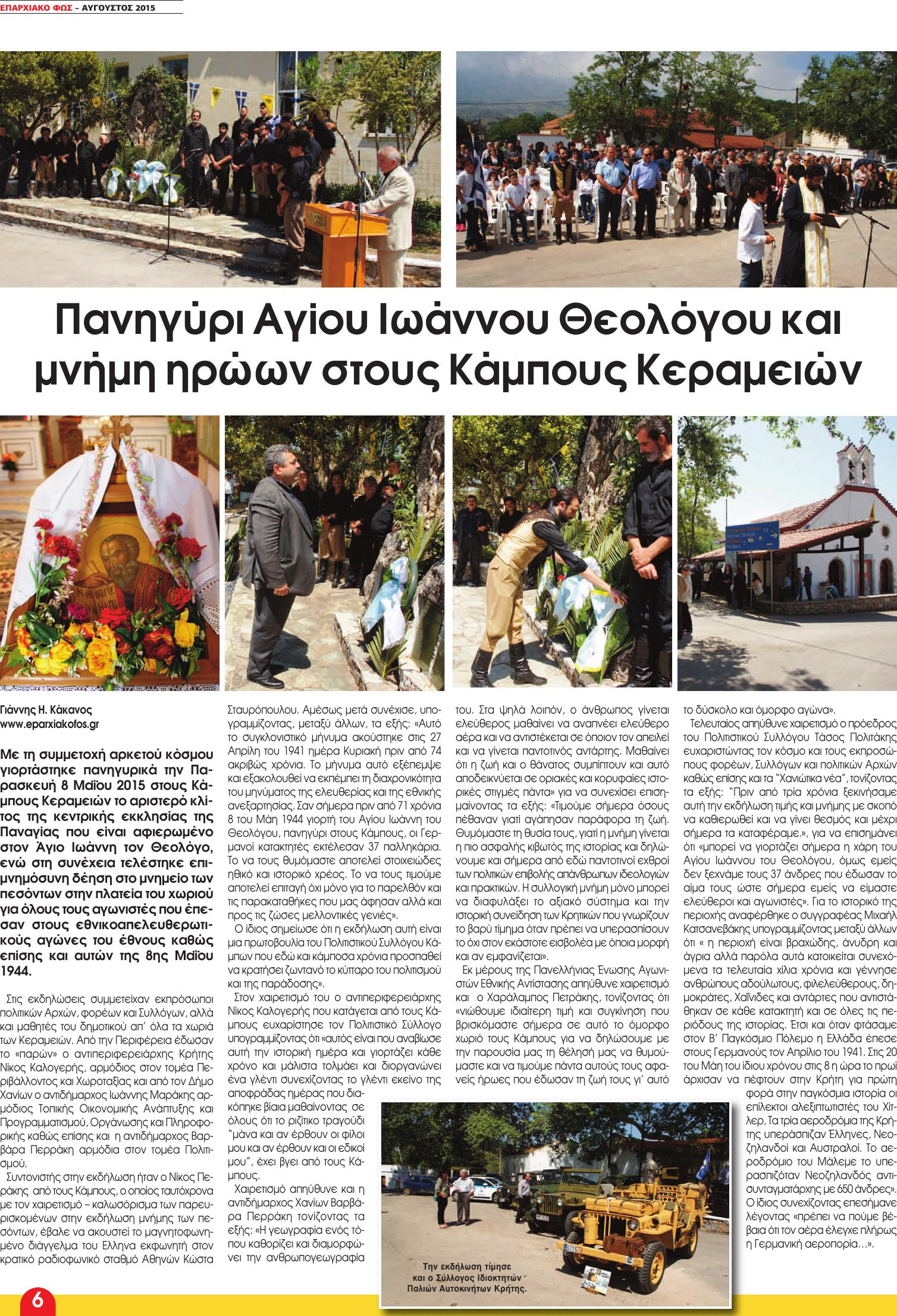 kakanos11 (Page 06)