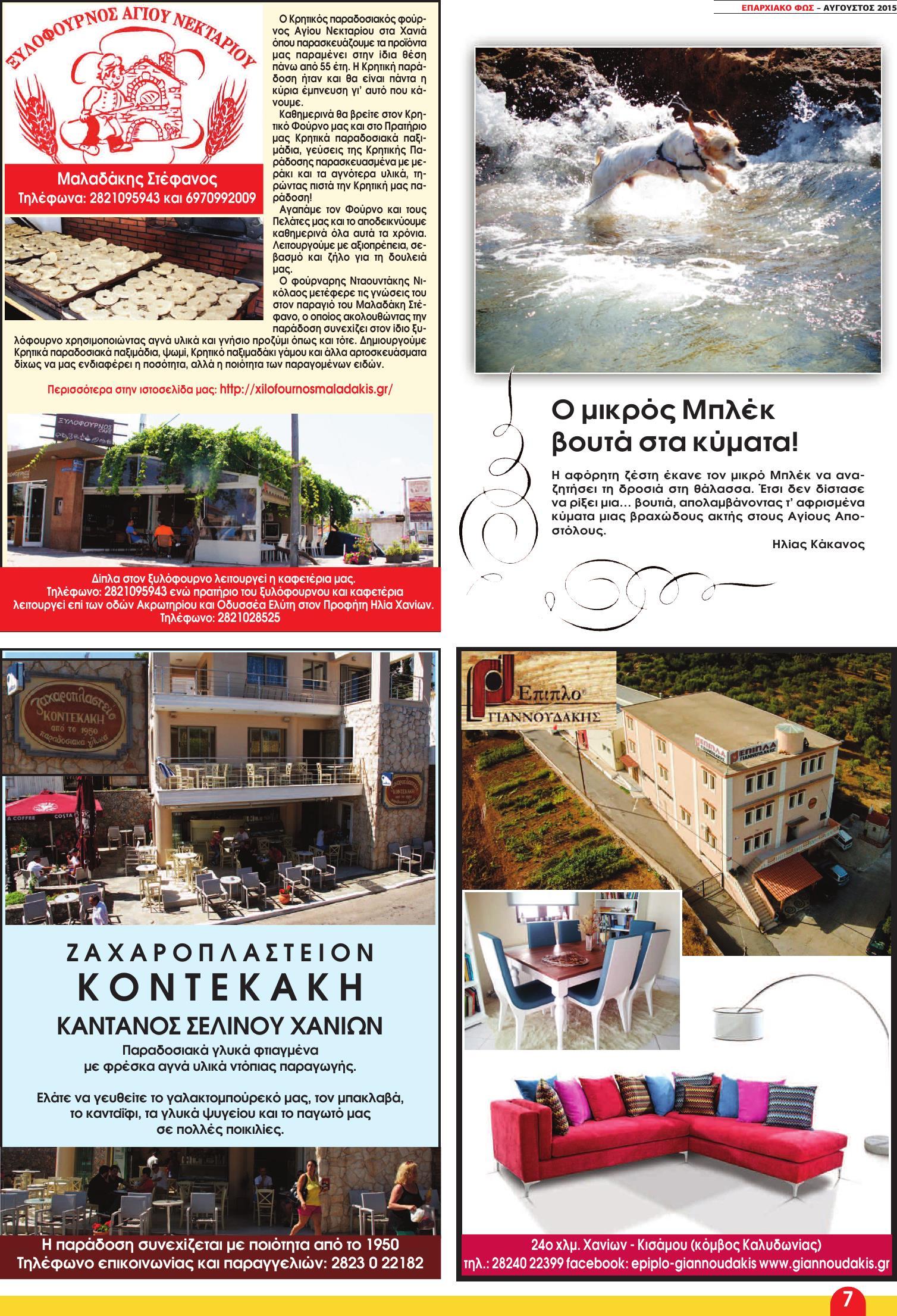 kakanos11 (Page 07)