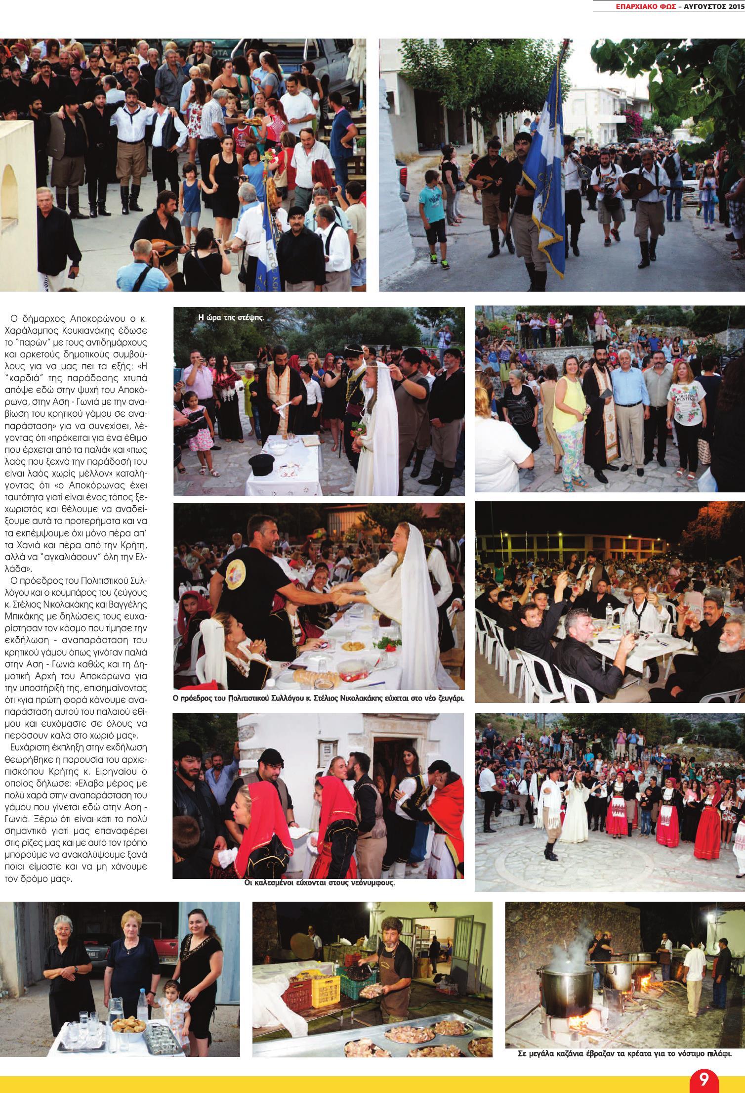 kakanos11 (Page 09)