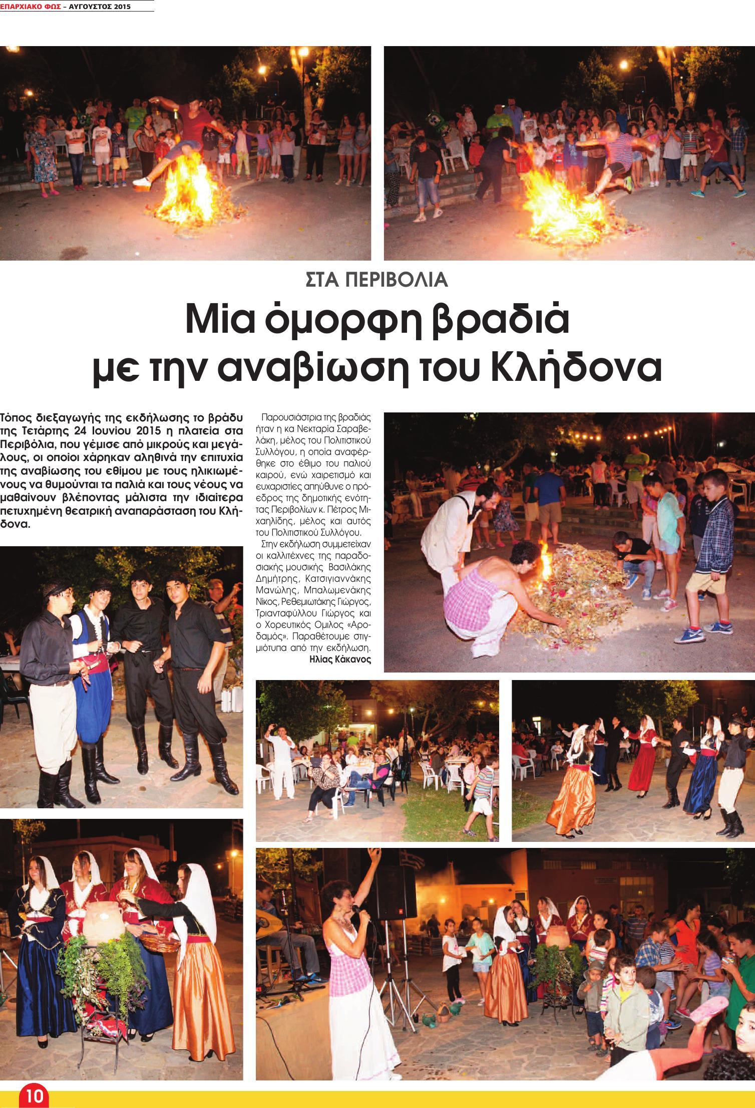 kakanos11 (Page 10)
