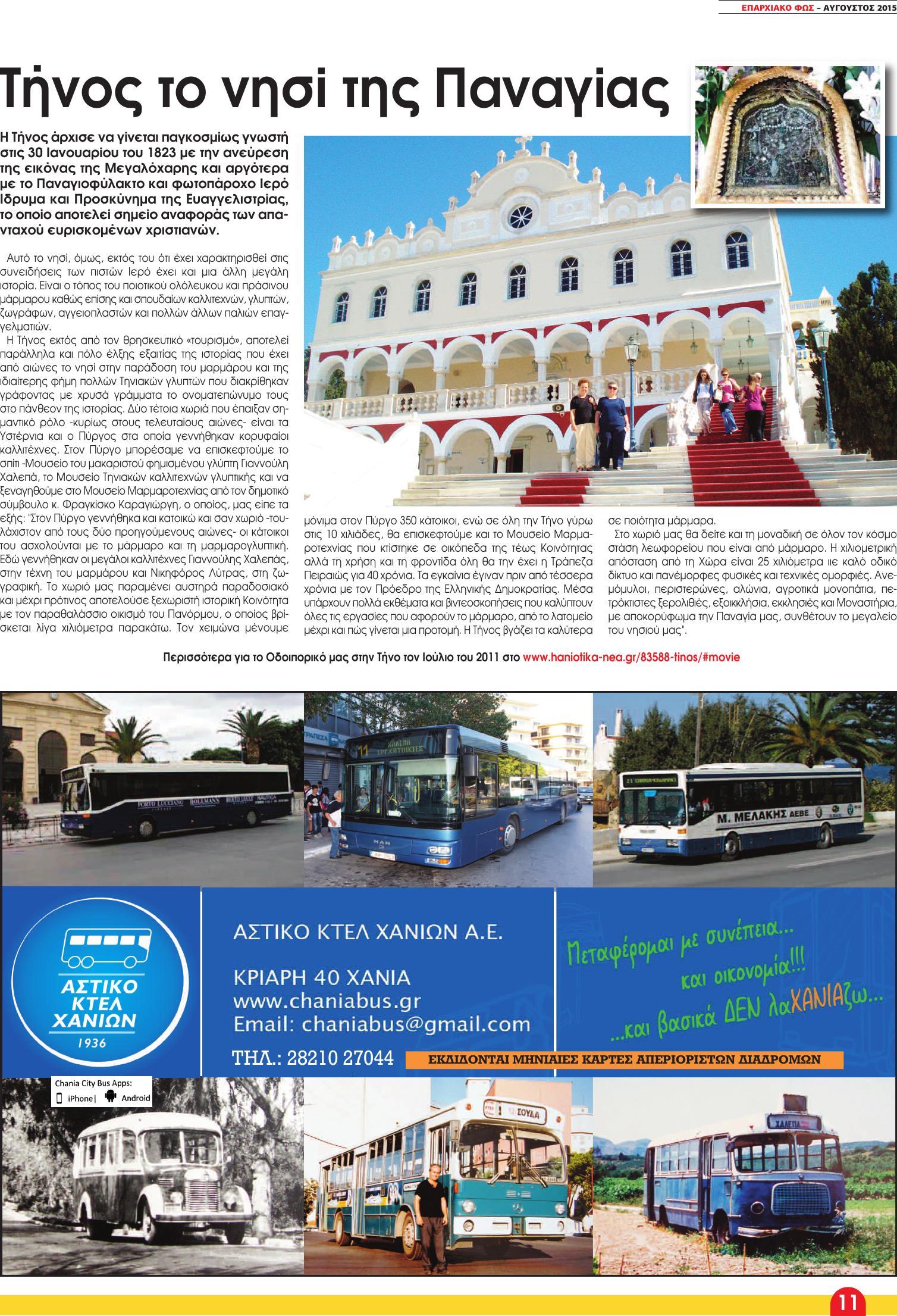 kakanos11 (Page 11)