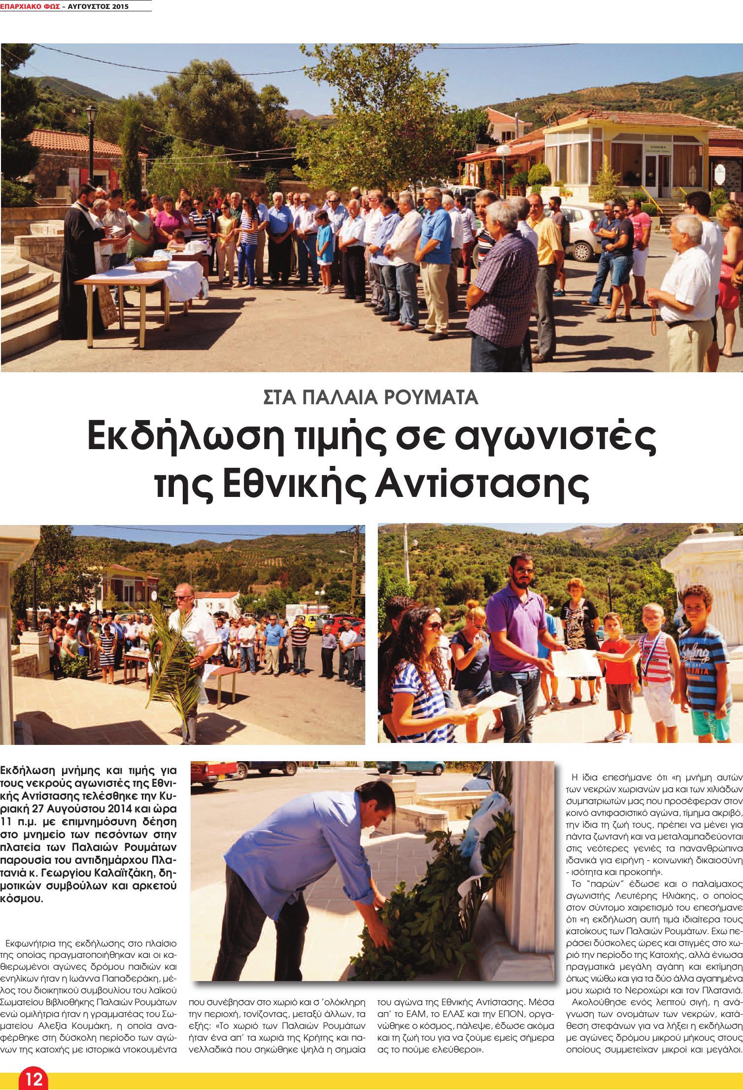 kakanos11 (Page 12)