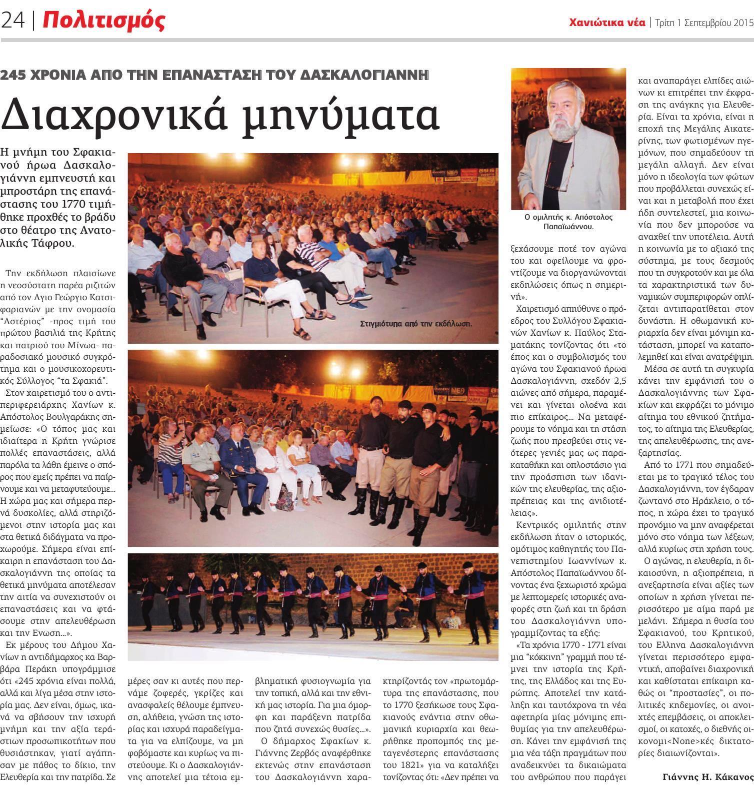 24.pdf Δασκαλογιάννης