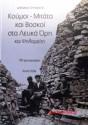 """Το βιβλίο του Αντώνη Πλυμάκη """"Κούμοι – Μιτάτα και βοσκοί στα Λευκά Όρη και Ψηλορείτη"""""""
