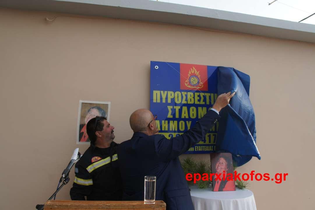 Εκδήλωση μνήμης στην Ευαγγελία Βλατάκη στον Πυροσβεστικό Σταθμό Αγίου Ματθαίου