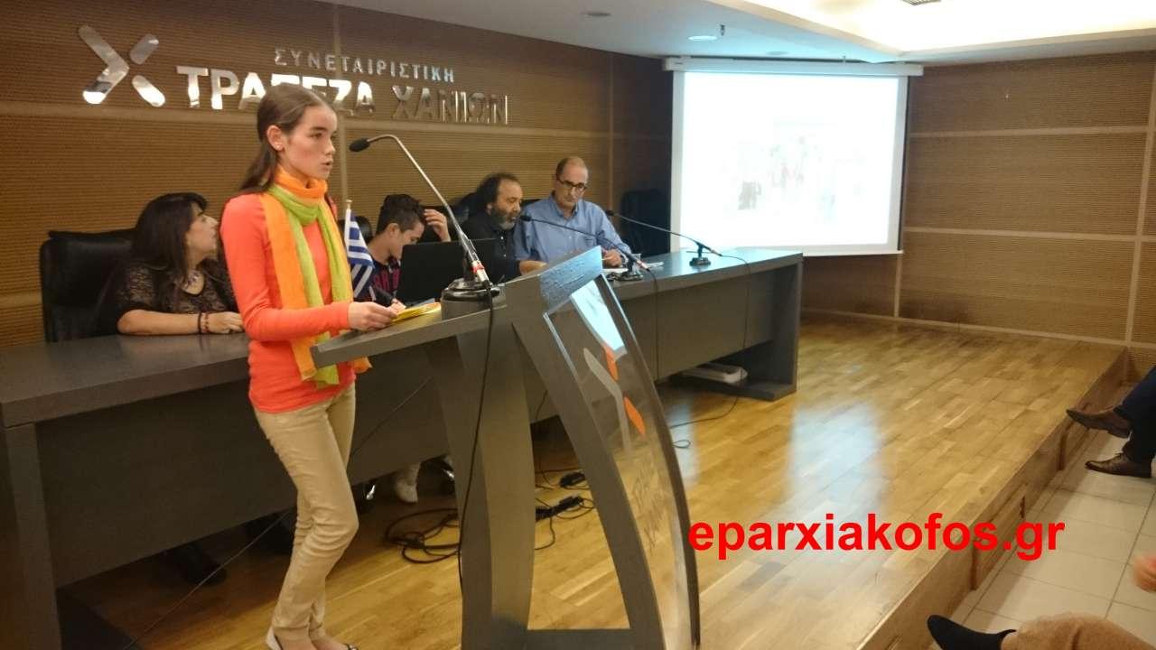 ΣΤΗ ΣΥΝΕΤΑΙΡΙΣΤΙΚΗ ΤΡΑΠΕΖΑ ΧΑΝΙΩΝ –  Βραβεύσεις μαθητών από την Ένωση Ελλήνων Χημικών (Και βίντεο)
