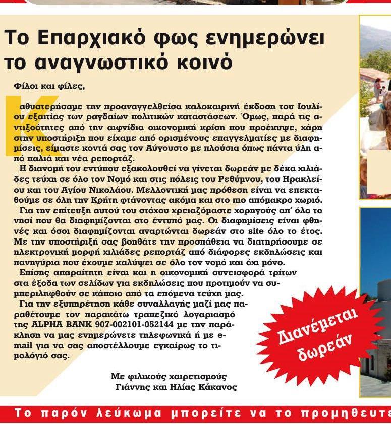kakanos11 (Page 01) - Αντίγραφο