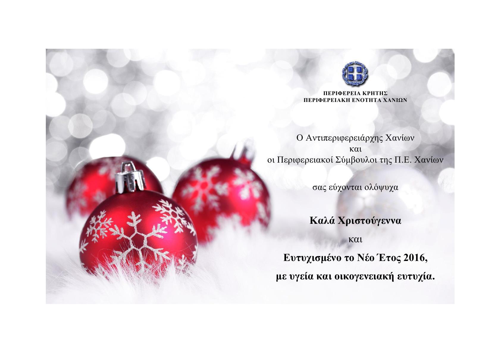 Από την Περιφερειακή Ενότητα Χανίων ευχές για τις εορτές και τη νέα χρονιά
