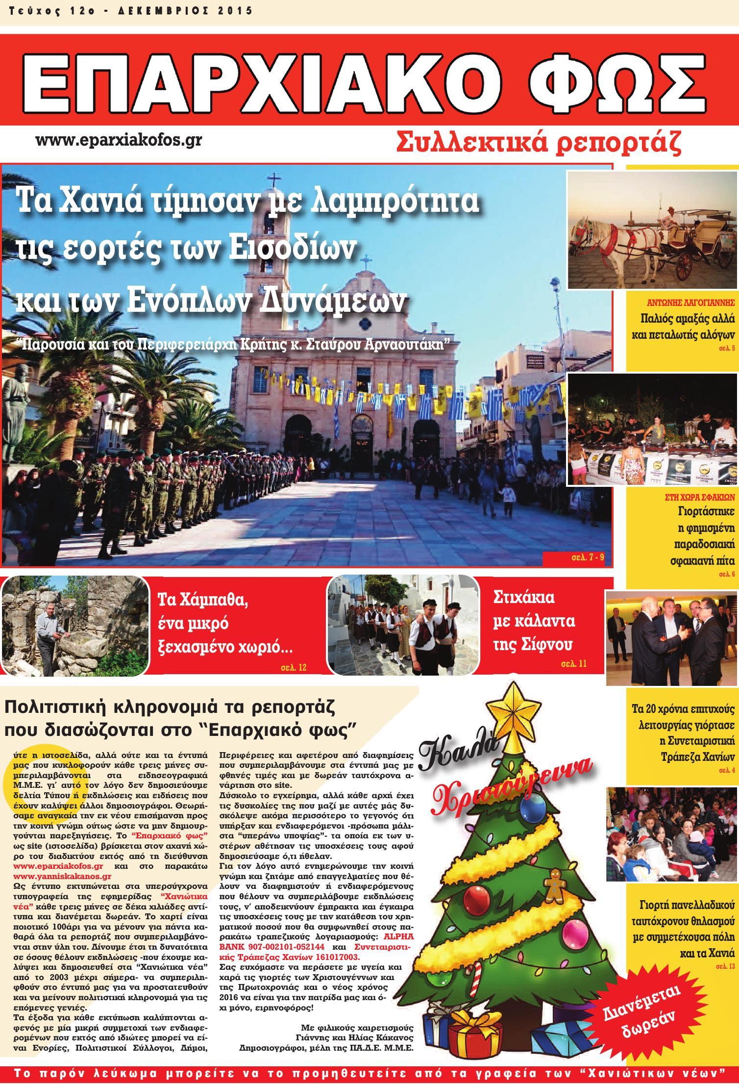 12 KAKANOS (Page 01)