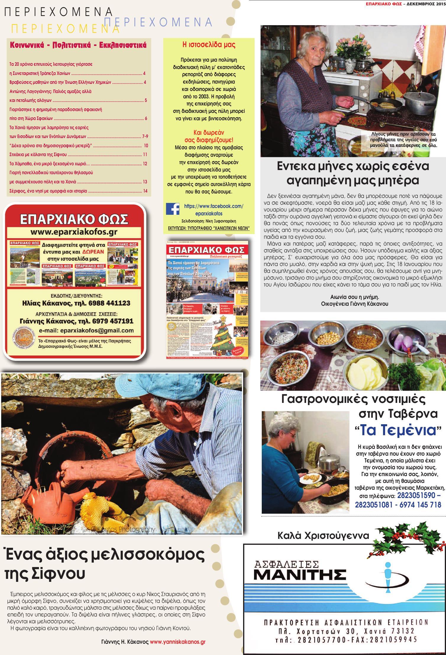 12 KAKANOS (Page 02)