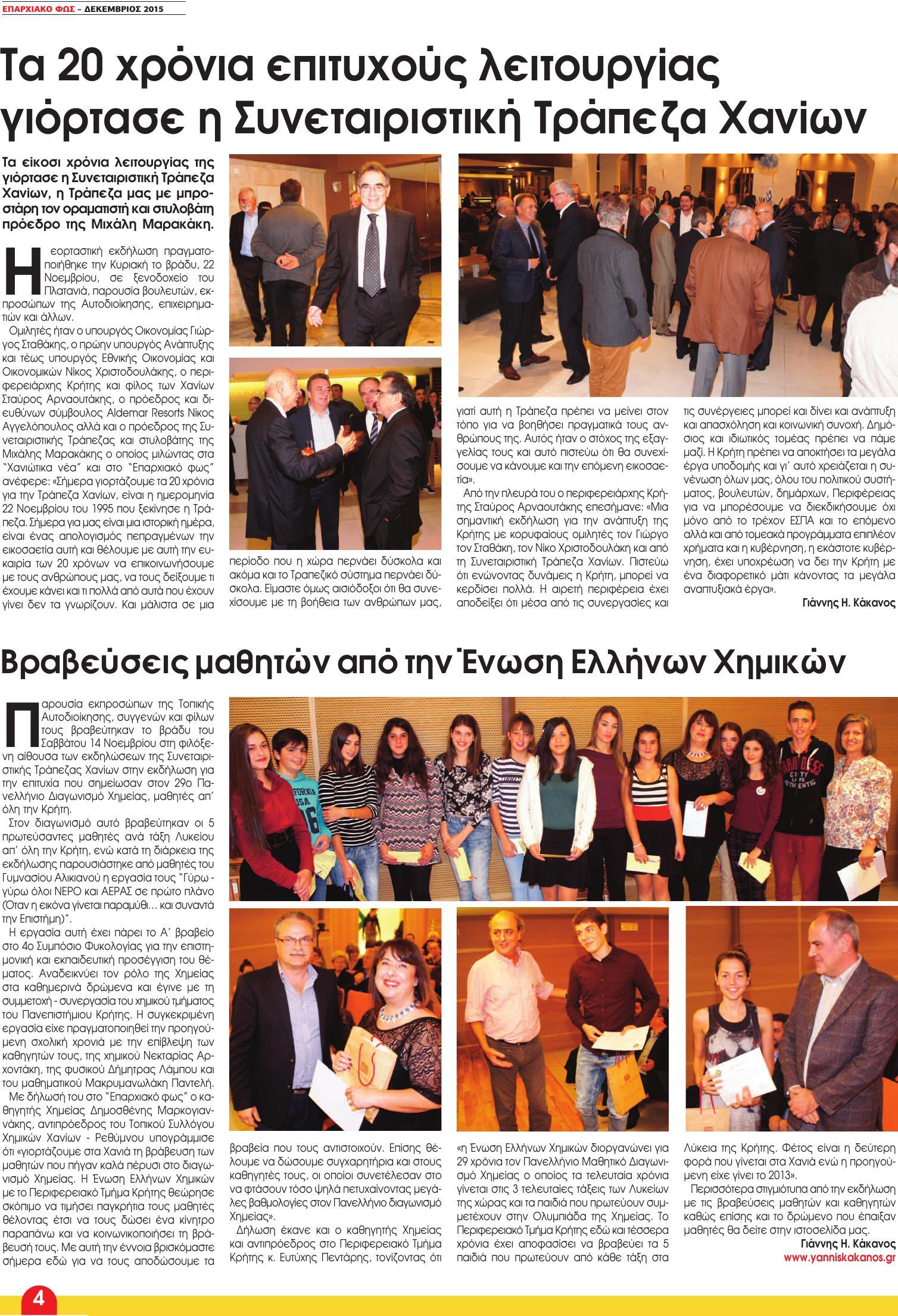 12 KAKANOS (Page 04)