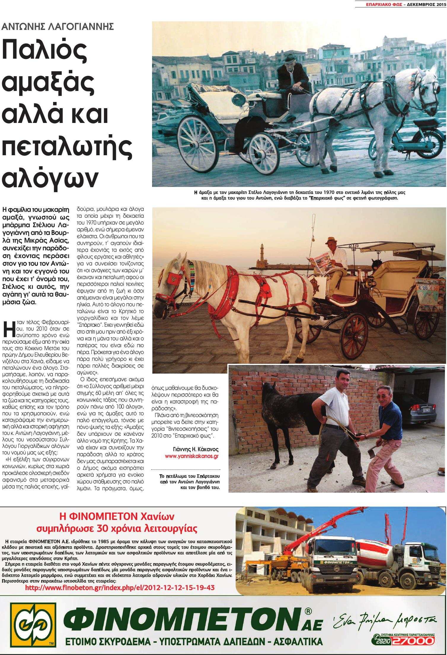 12 KAKANOS (Page 05)