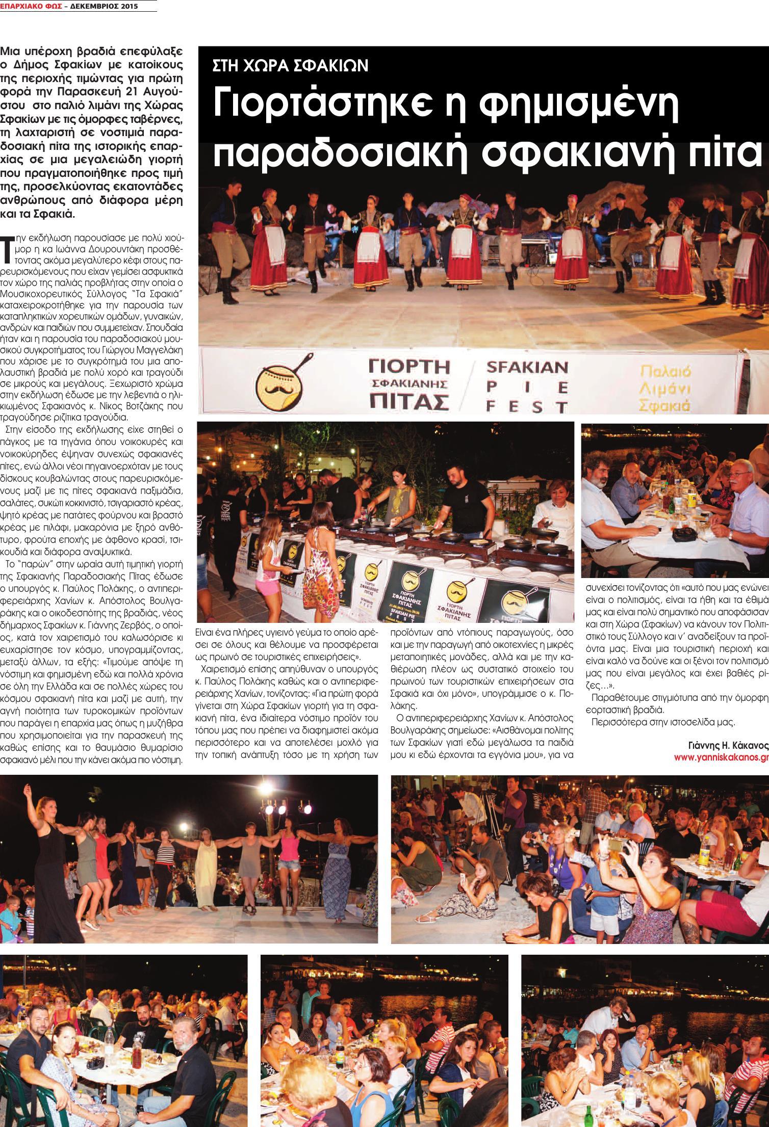 12 KAKANOS (Page 06)