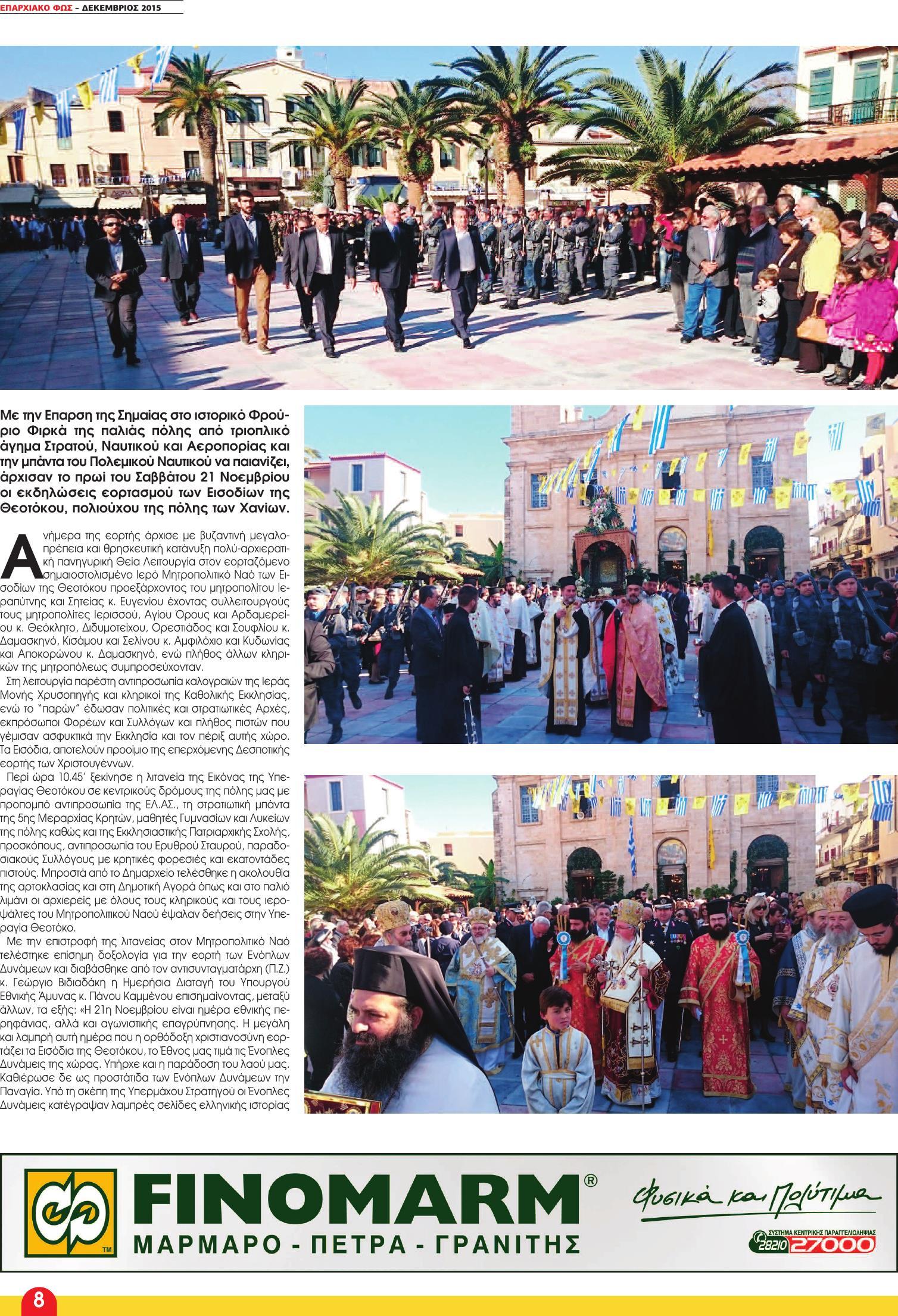 12 KAKANOS (Page 08)