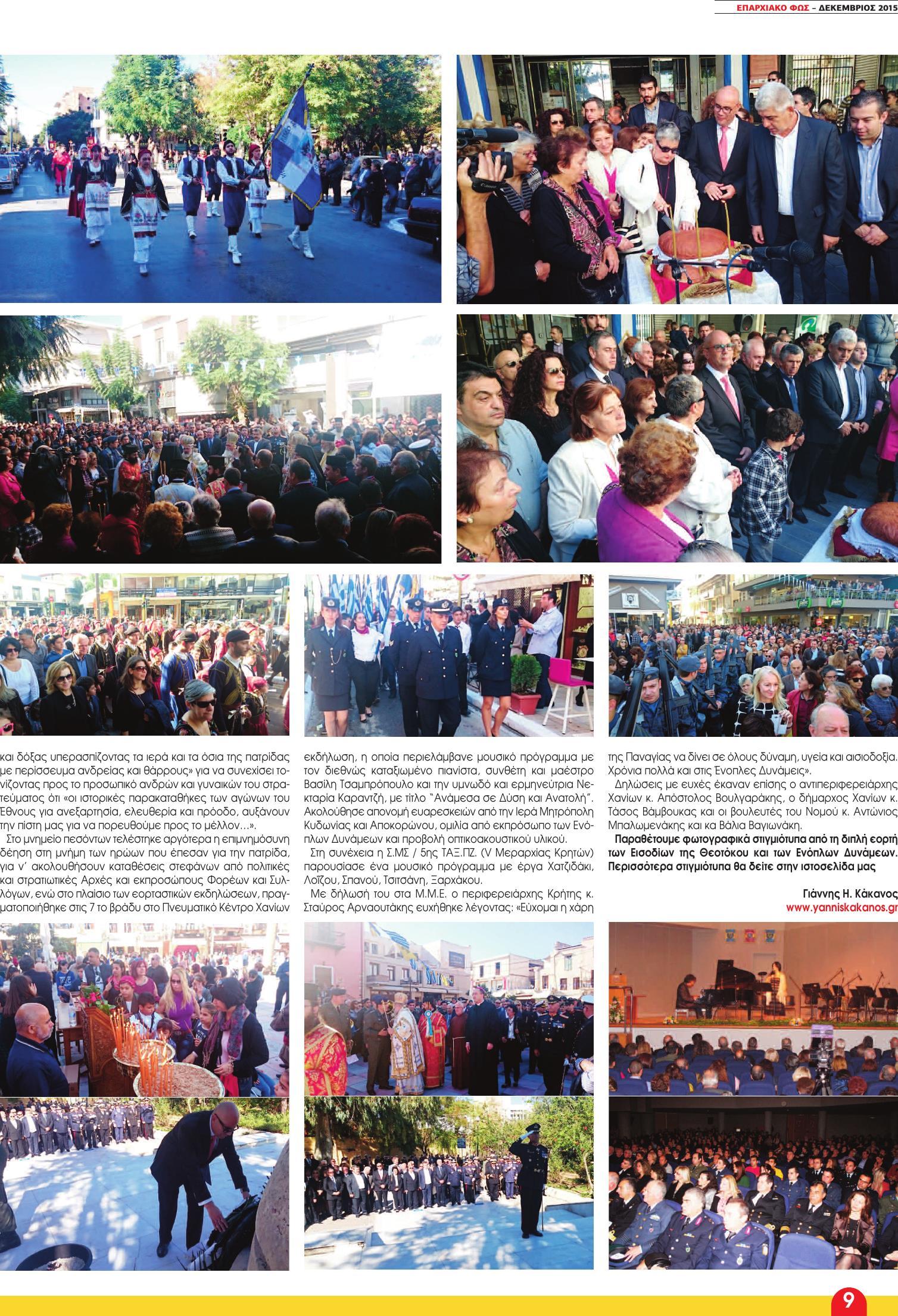12 KAKANOS (Page 09)