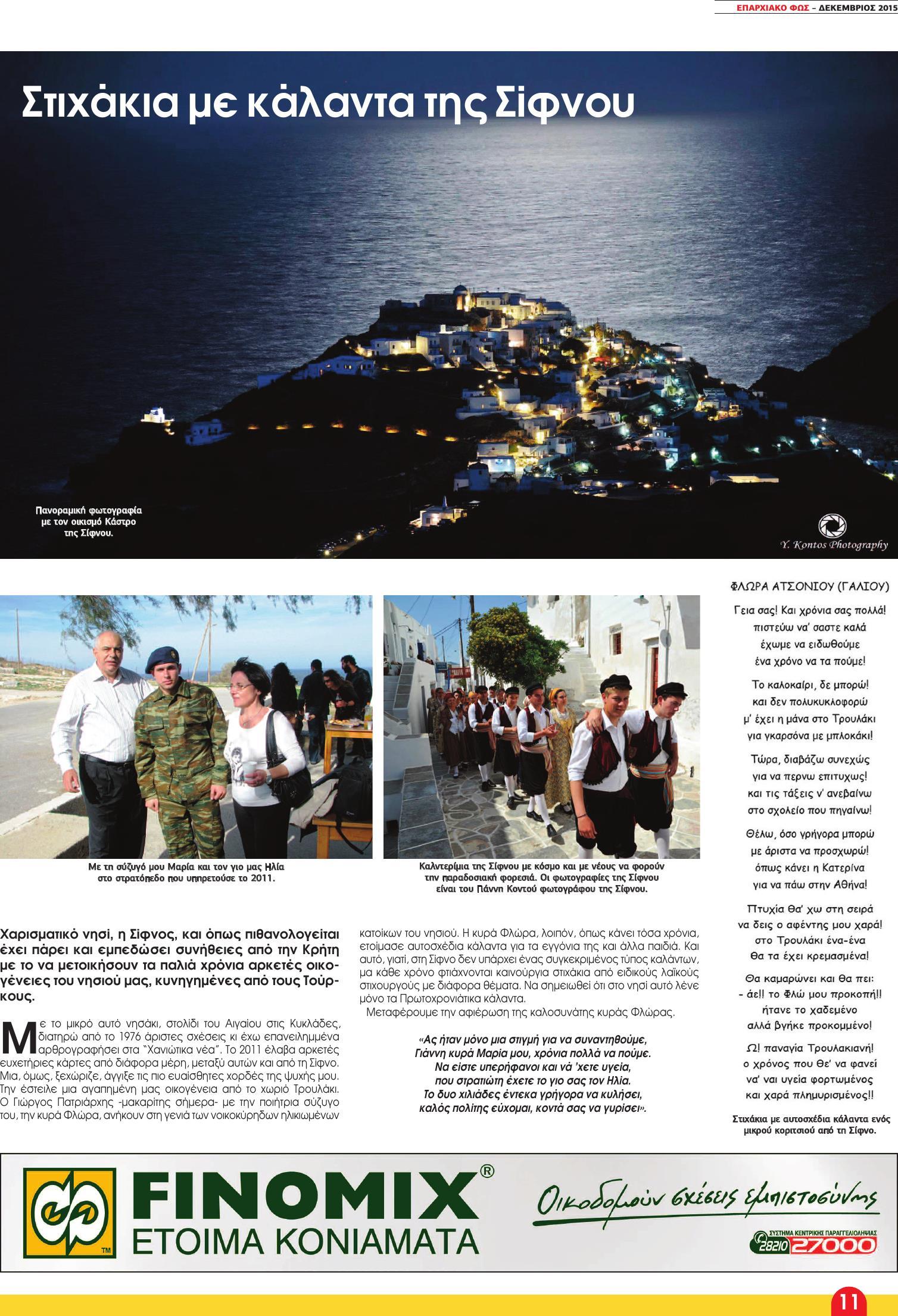 12 KAKANOS (Page 11)