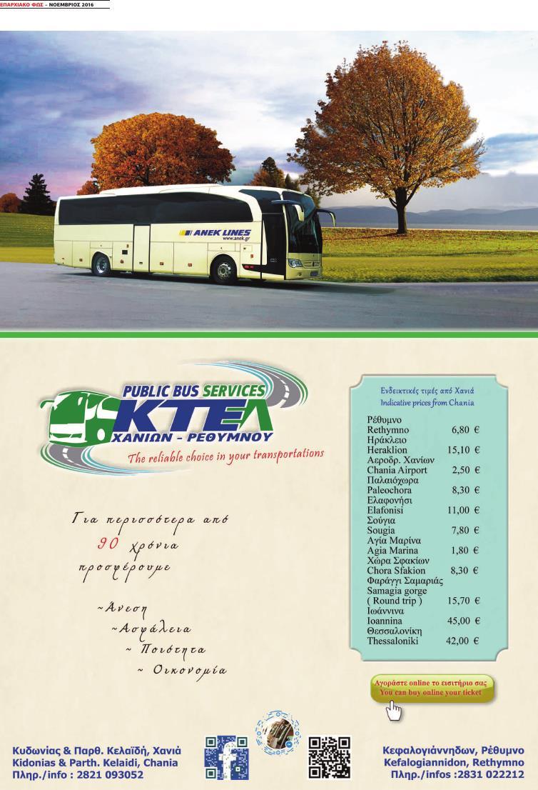 15-kakanos-page-16