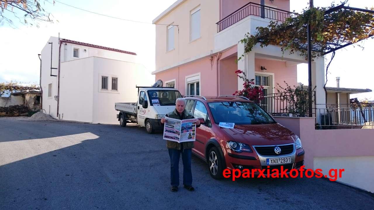 eparxiakofos_gr_0386