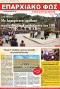 Σε ηλεκτρονική μορφή το Επαρχιακό φως μηνός Απριλίου με το 13ο τεύχος