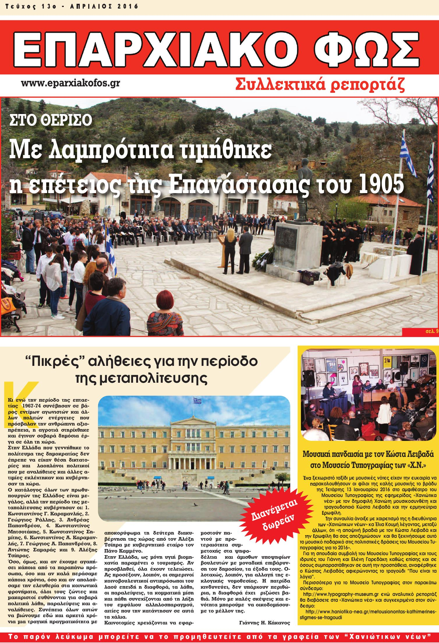 13 KAKANOS (Page 01)