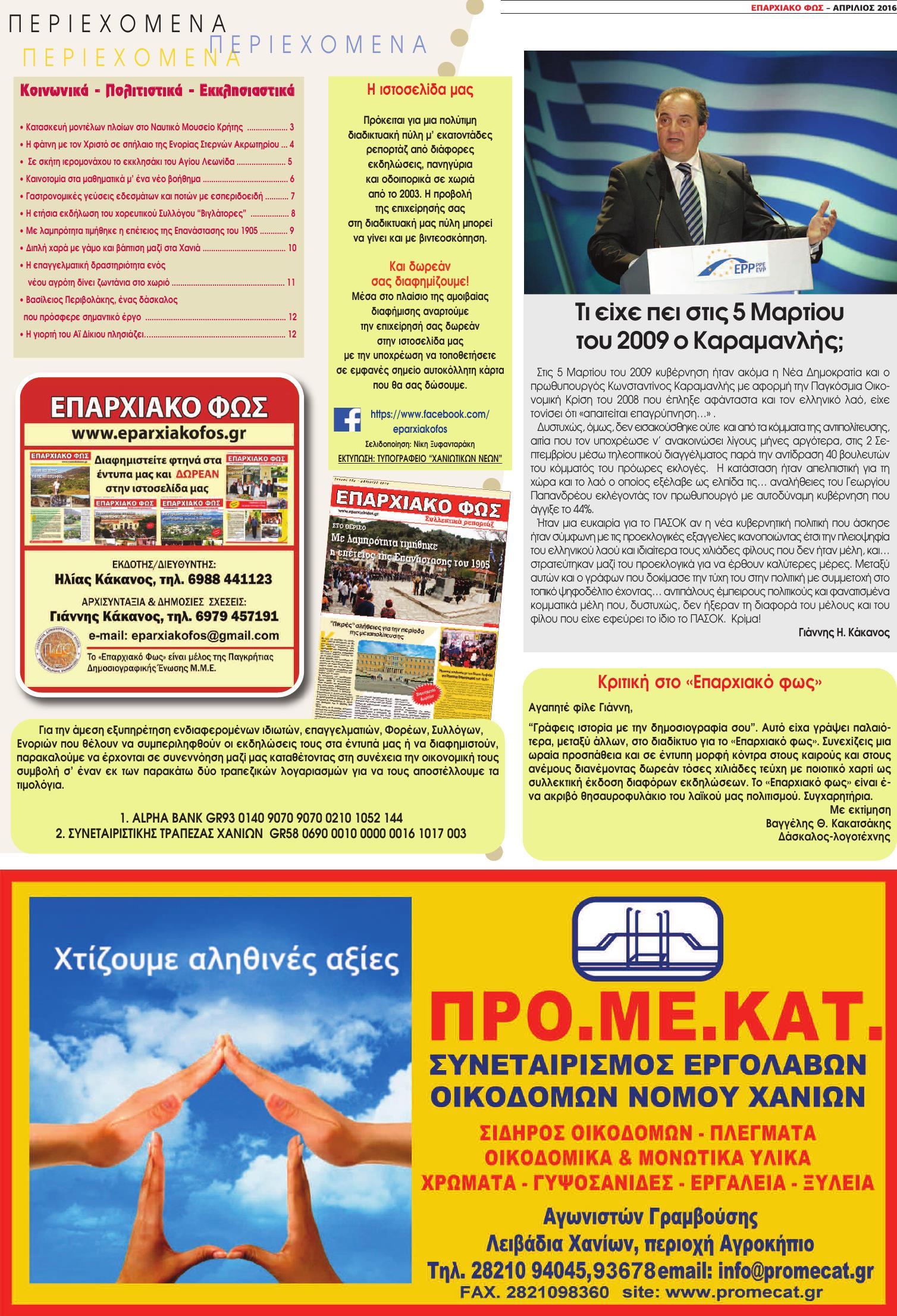 13 KAKANOS (Page 02)