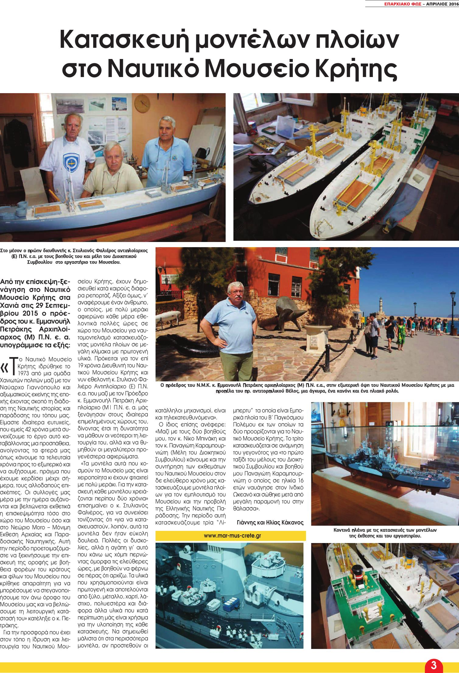 13 KAKANOS (Page 03)