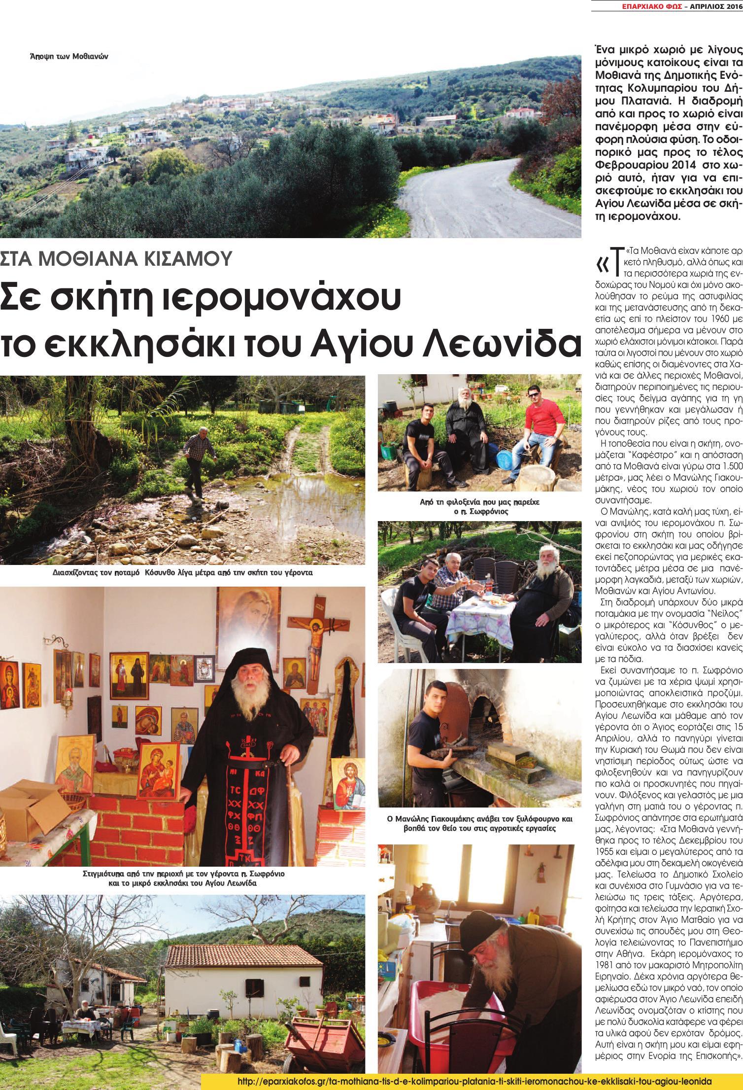 13 KAKANOS (Page 05)