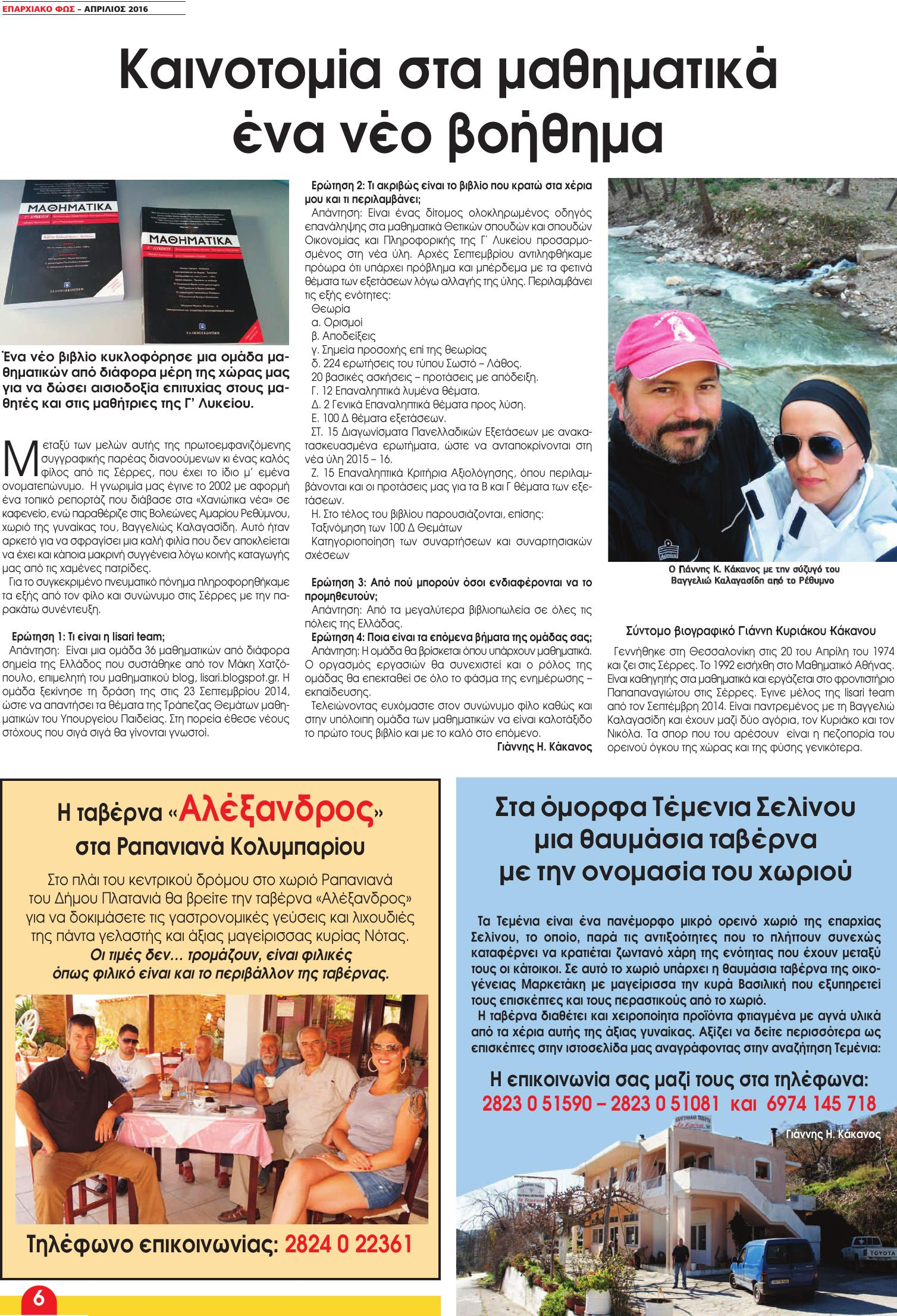 13 KAKANOS (Page 06)