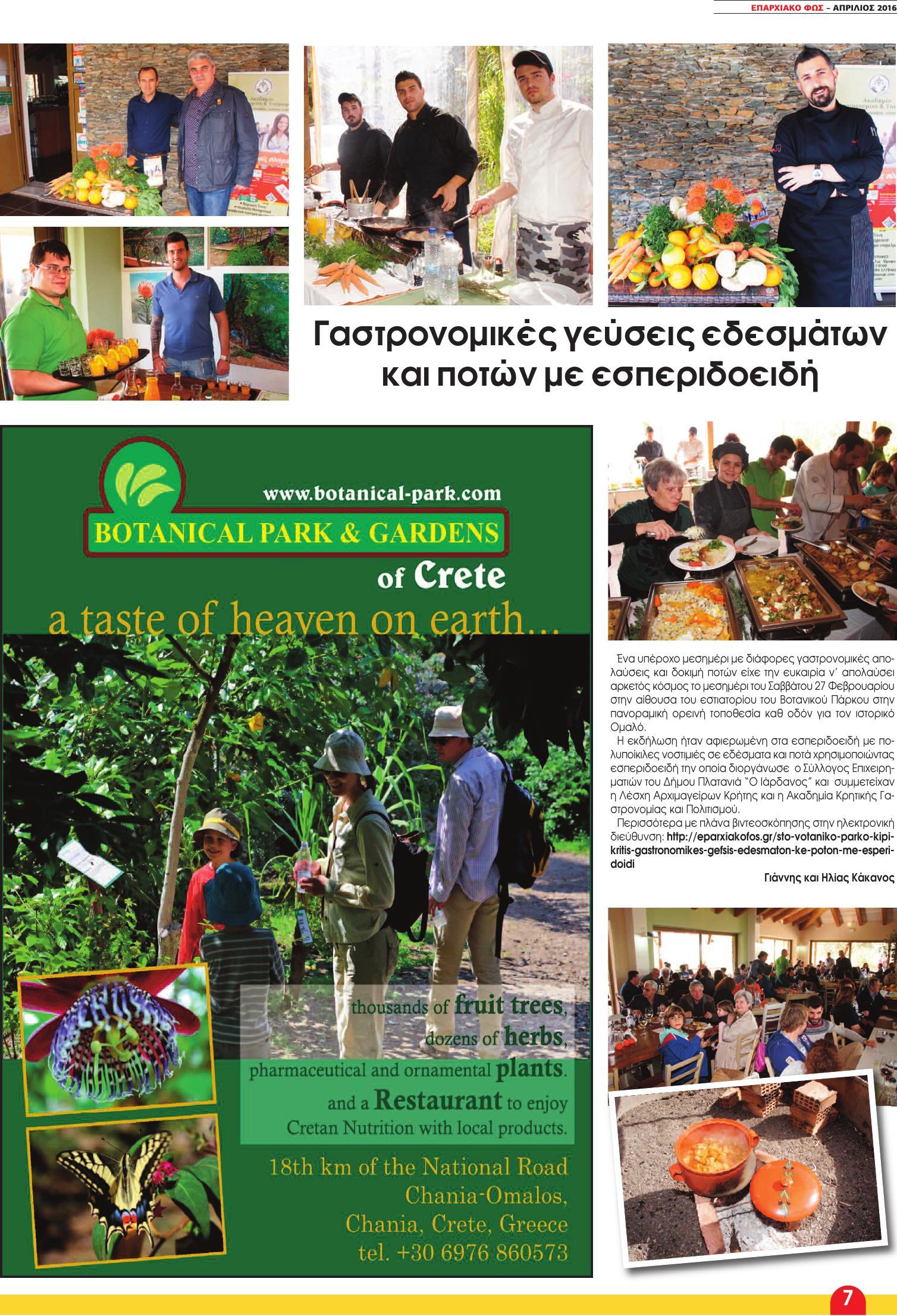 13 KAKANOS (Page 07)