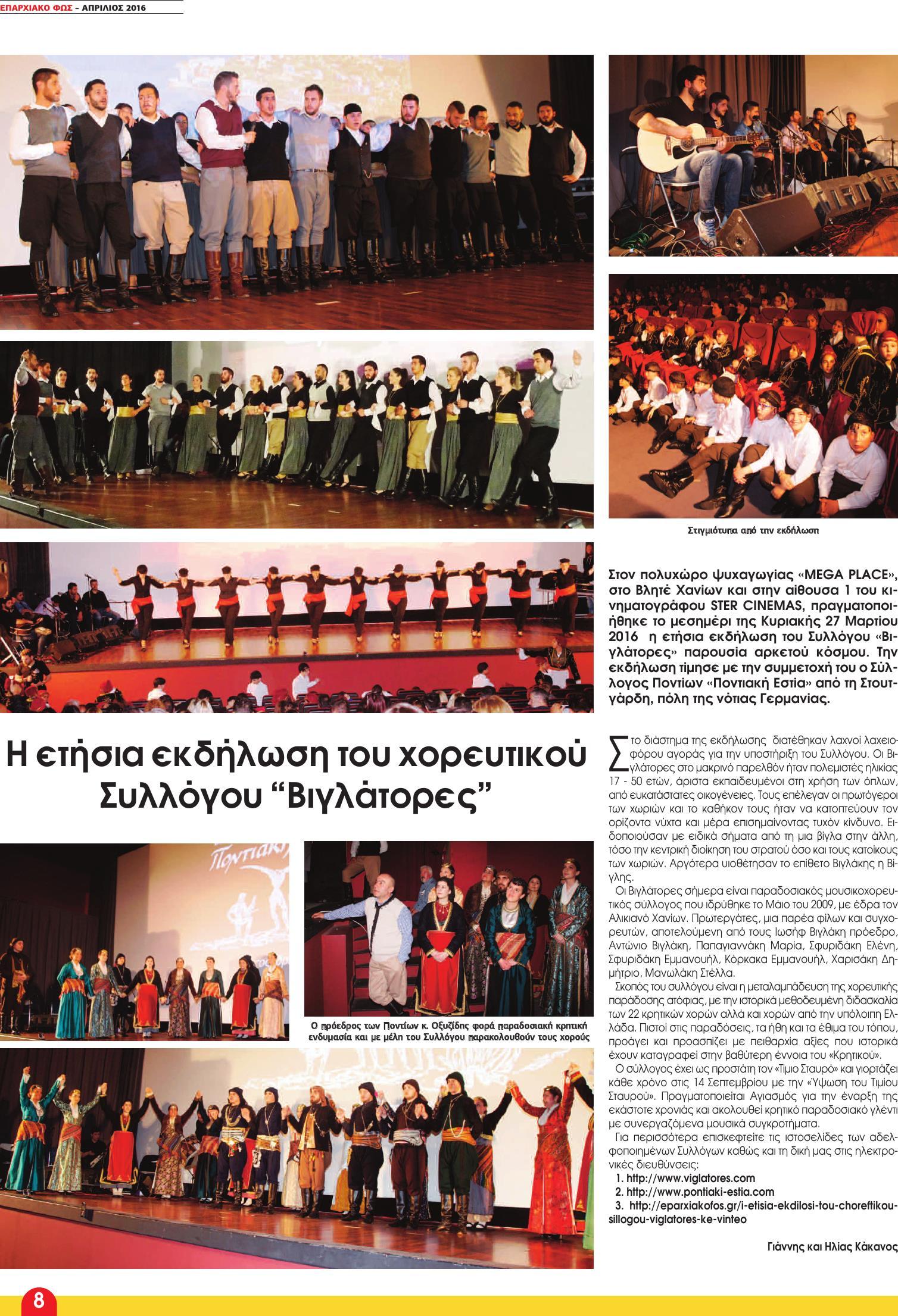 13 KAKANOS (Page 08)