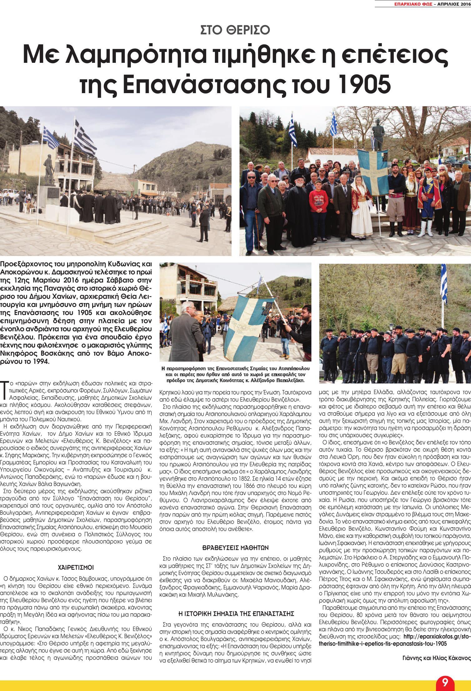 13 KAKANOS (Page 09)