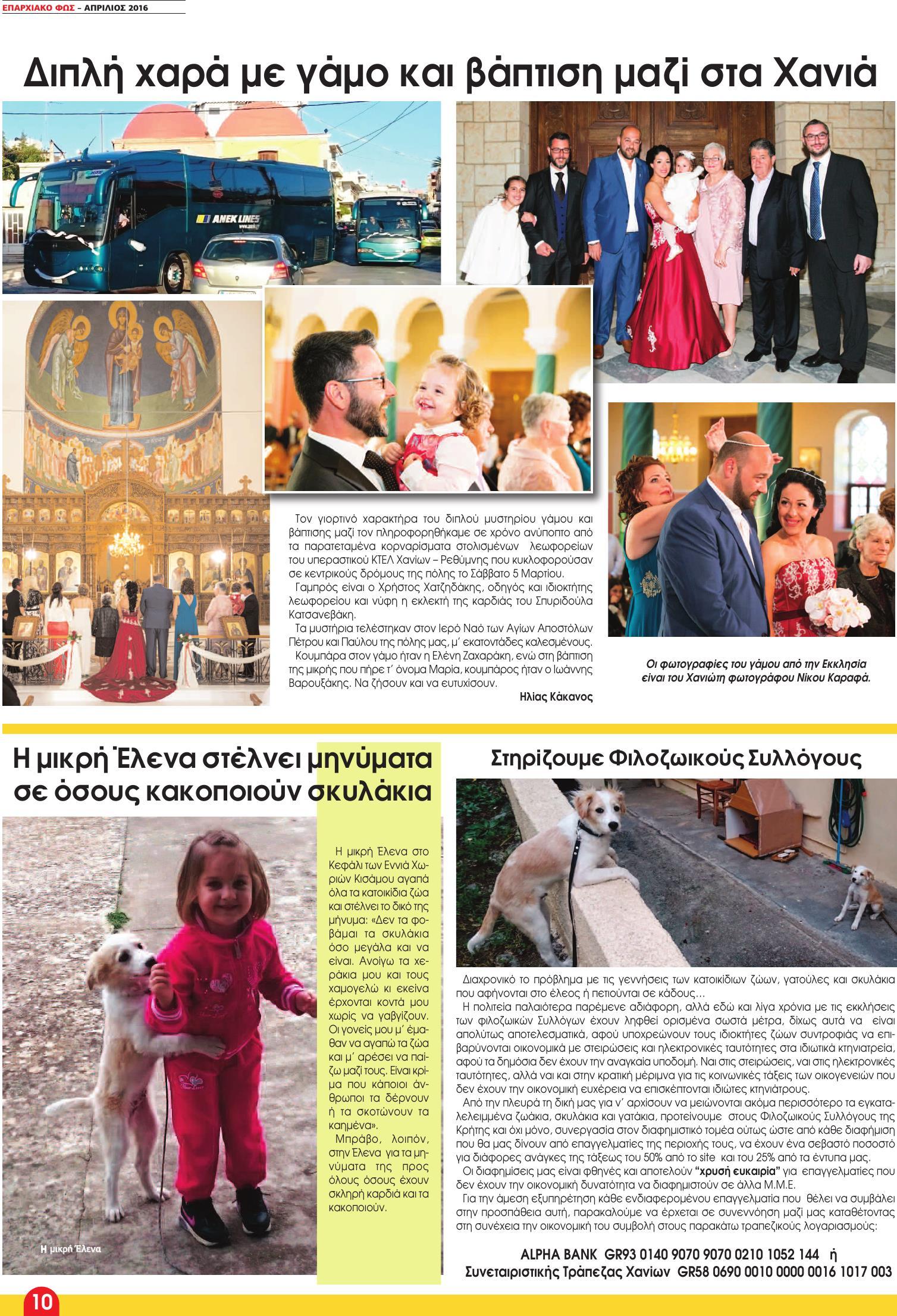 13 KAKANOS (Page 10)