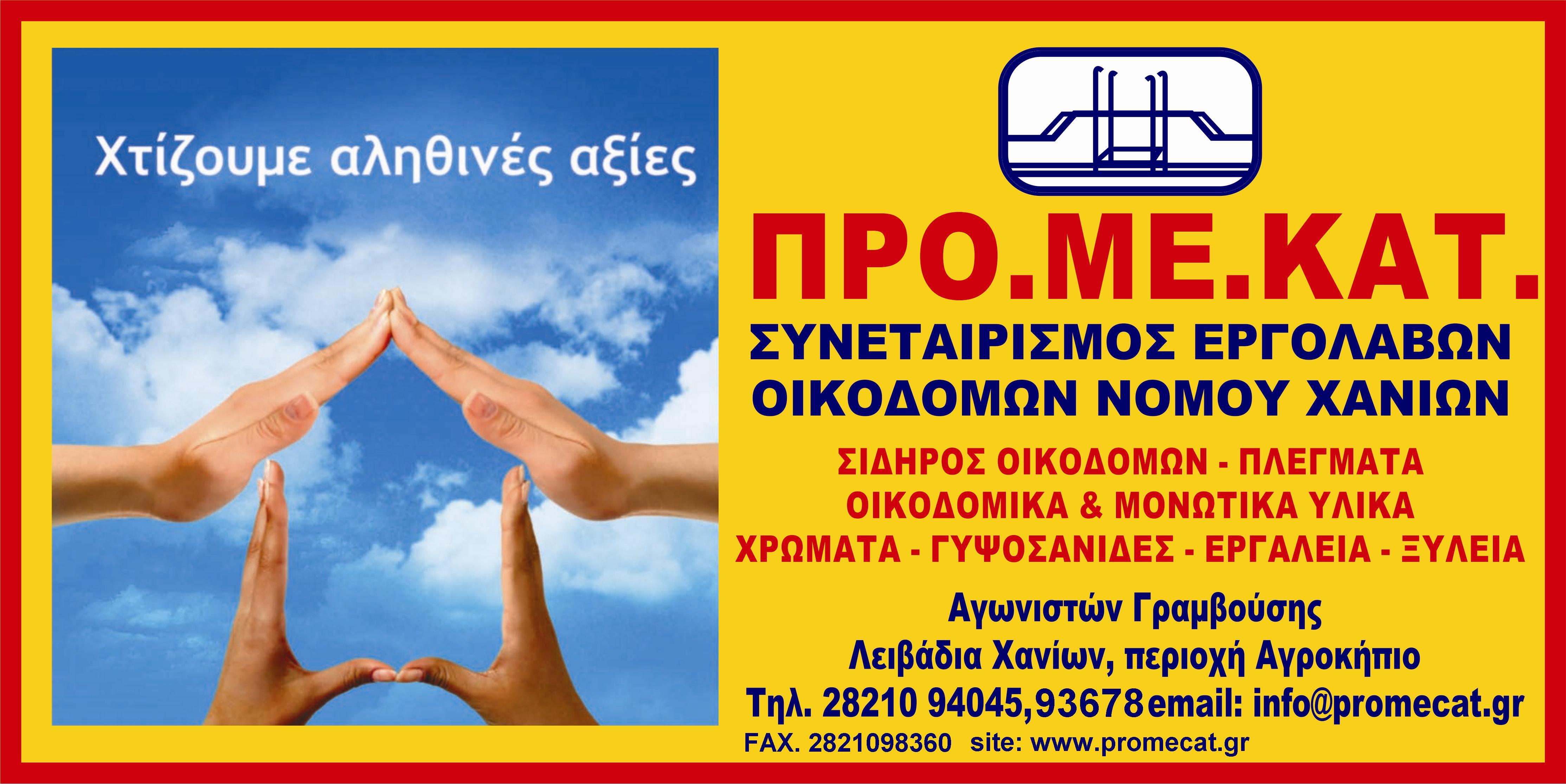 NEW_ΠΡΟΜΕΚΑΤ