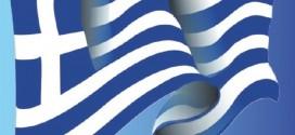 Η Ελλάδα πρέπει ν' ανακάμψει…