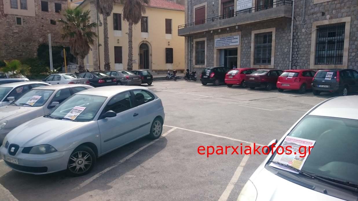 eparxiakofos.gr_image0014