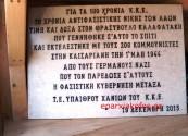 Η ιστορία της αιματοβαμμένης πρωτομαγιάς του 1944 δεν ξεχνιέται
