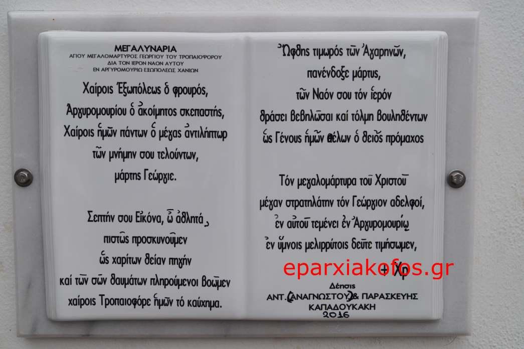 eparxiakofos.gr_image0061