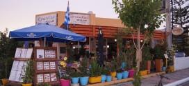 Ταβέρνα, μεζεδοπωλείο, ουζερί, μπαρ στην Αγία Μαρίνα Χανίων  «Έρωντας»