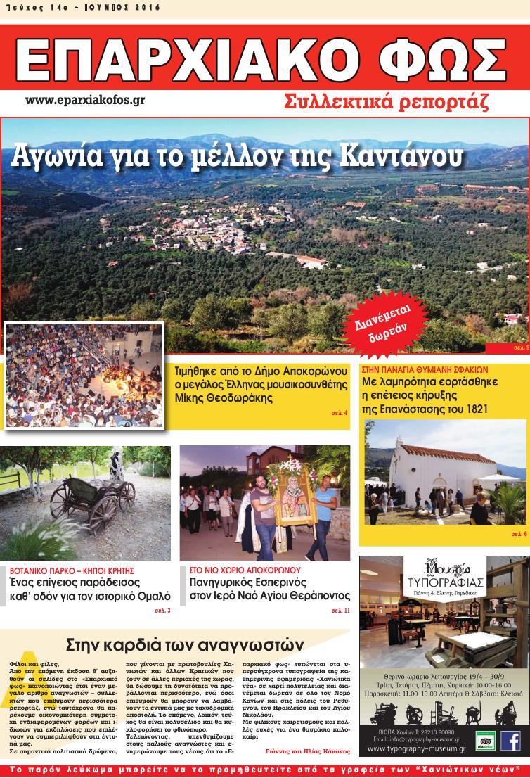 KAKANOS (Page 01)