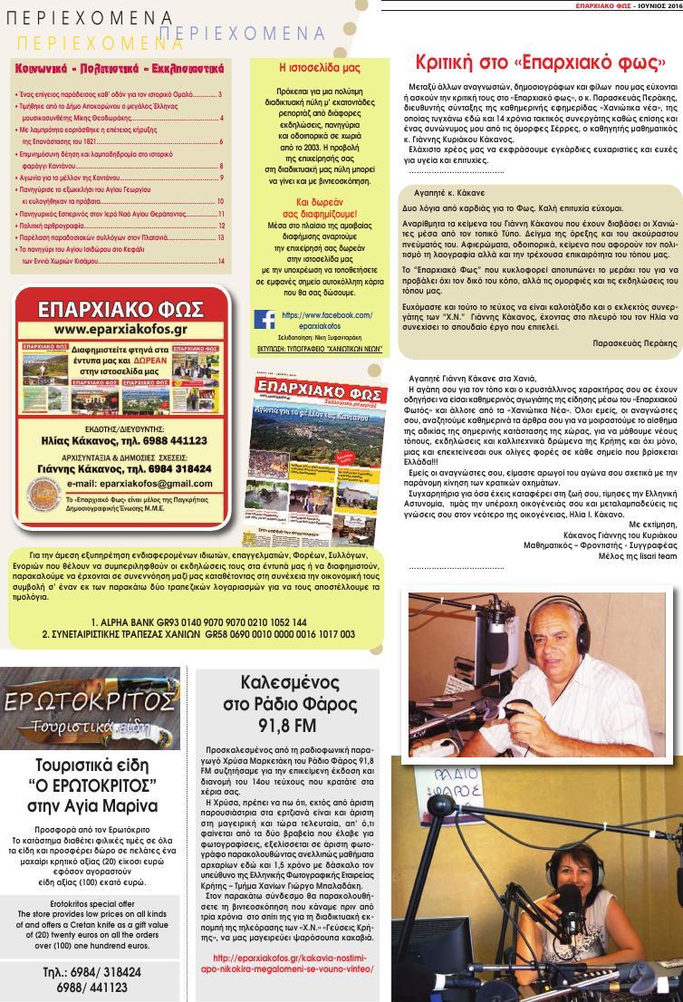 KAKANOS (Page 02)