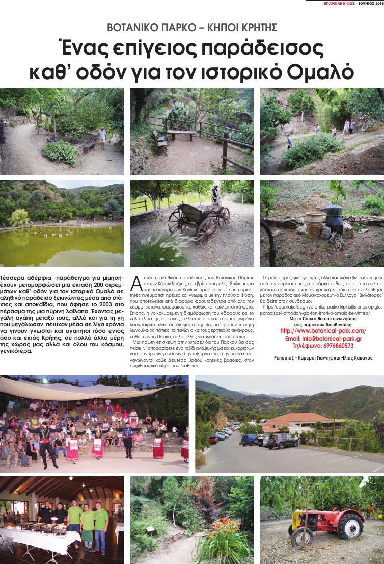 KAKANOS (Page 03)