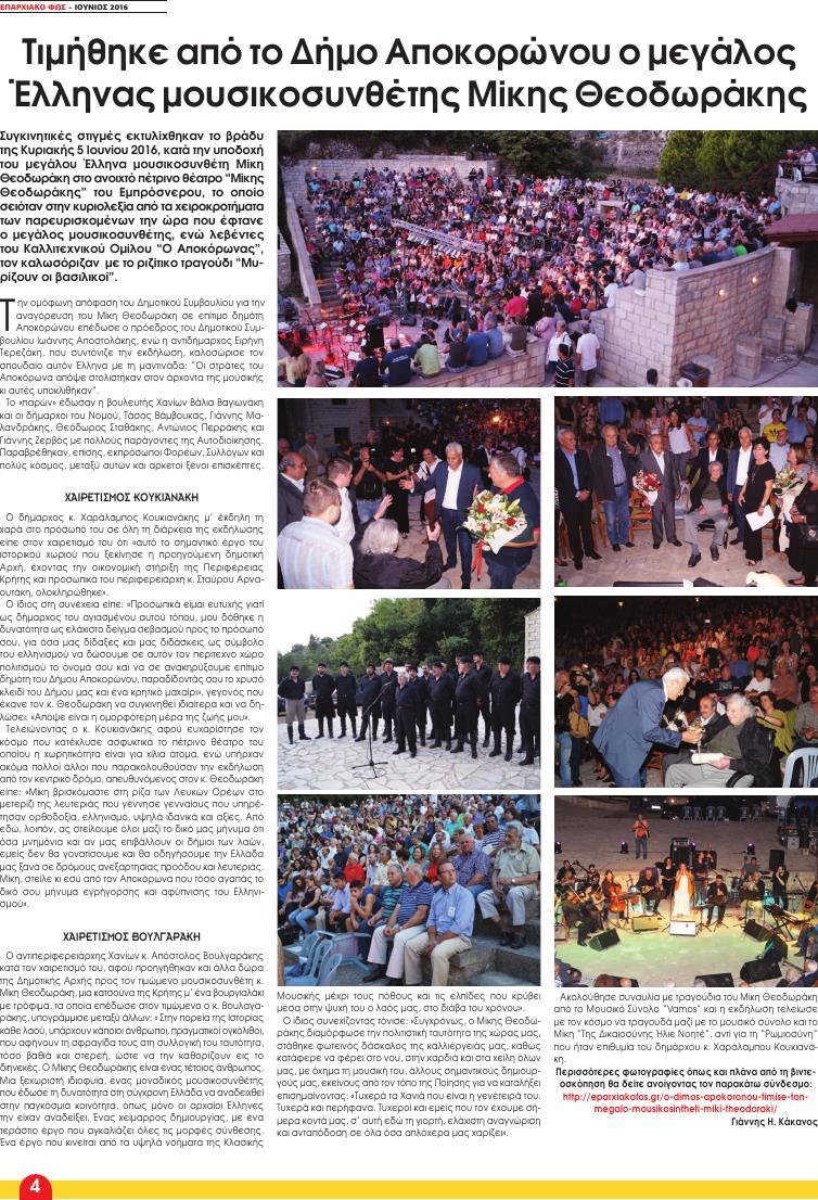 KAKANOS (Page 04)