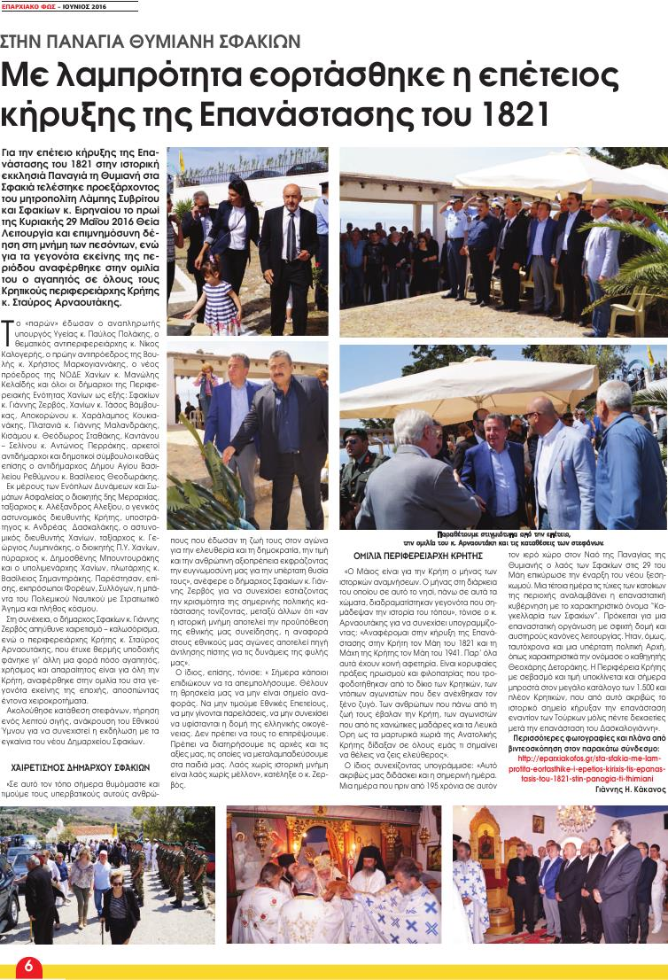 KAKANOS (Page 06)