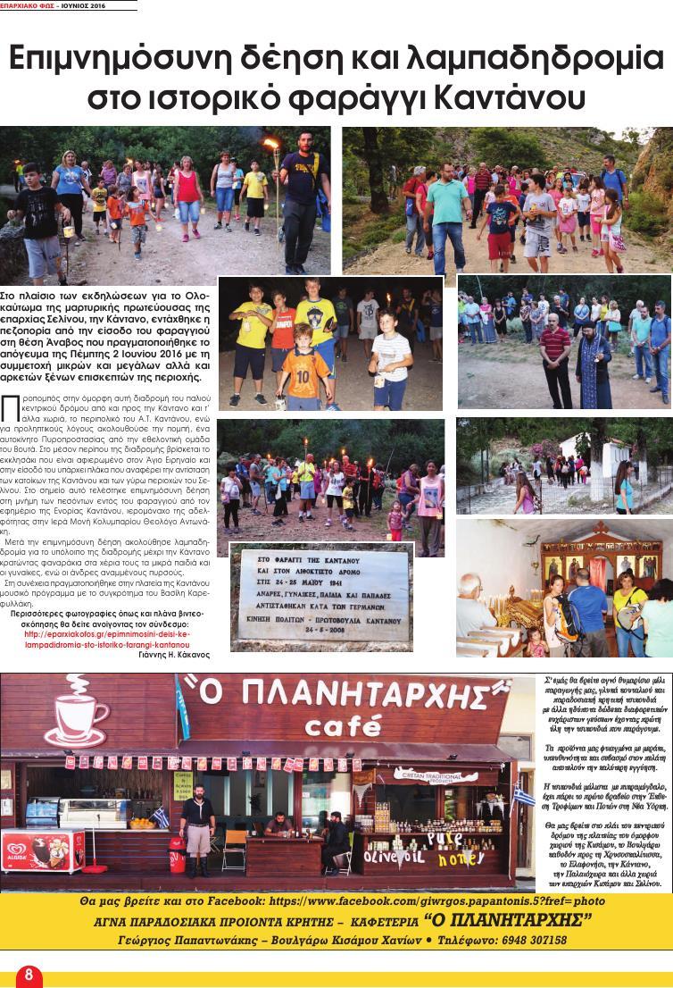 KAKANOS (Page 08)