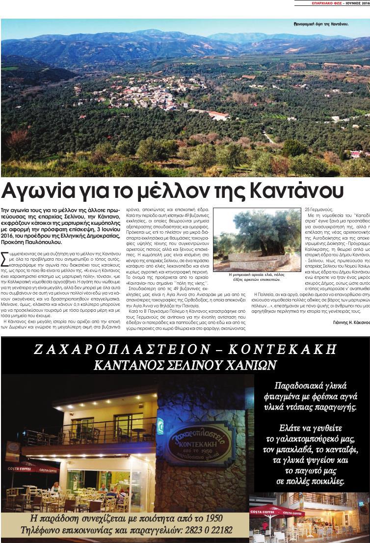 KAKANOS (Page 09)