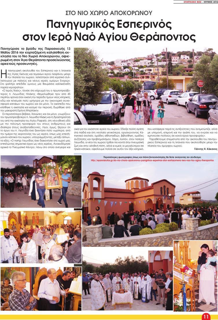KAKANOS (Page 11)