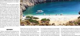 ΟΔΟΙΠΟΡΙΚΟ ΣΤΙΣ ΜΕΝΙΕΣ ΚΙΣΑΜΟΥ  –  Ένας μικρός κολπίσκος με πεντακάθαρα νερά
