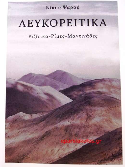 eparxiakofos0113